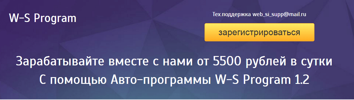 2016-03-30 00-52-10 W-S Program 1.2 - Регистрация - Google Chrome