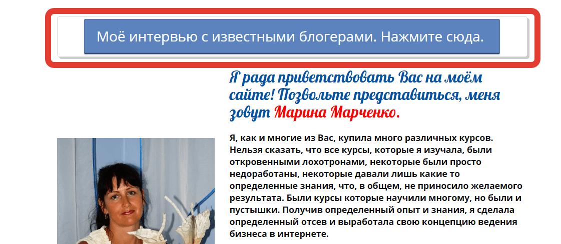Ласточка. Марина Марченко