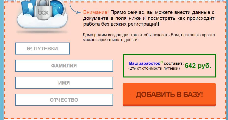 обман заработать на интернете без вложений