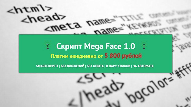 mega-face-mini