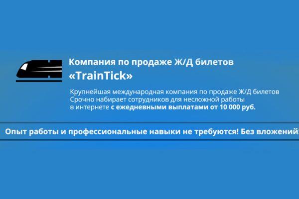 train-tick-mini