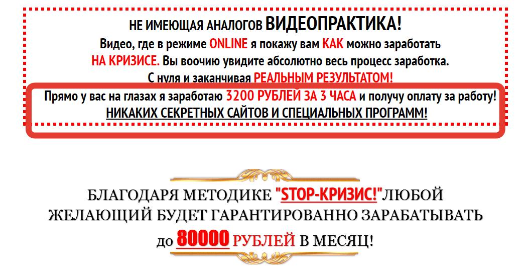 Stop Кризис
