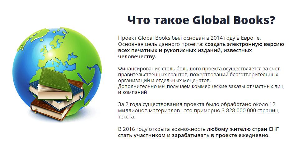 Компания Global Books