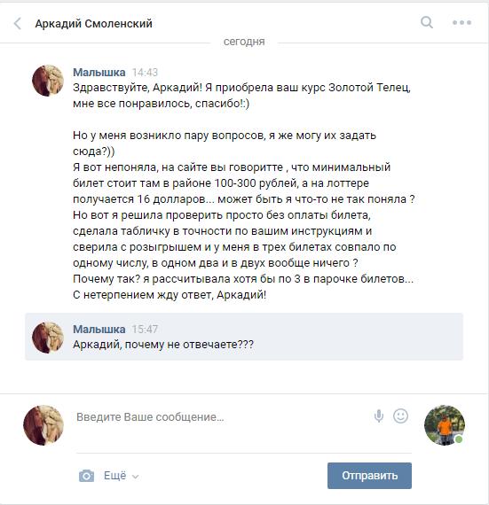 Алгоритм Золотой Телец. Аркадий Смоленский