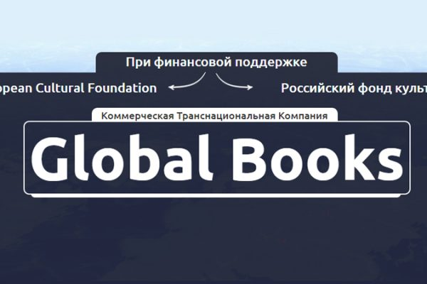 global-books-mini