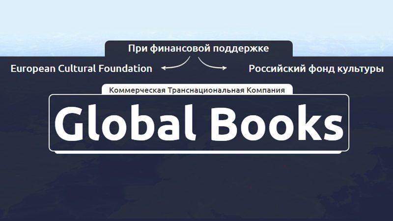global-books-mini