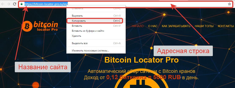 Bitcoin Locator Pro