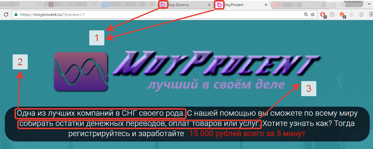 MoyProcent. Заработок на сборе остатков по счетам