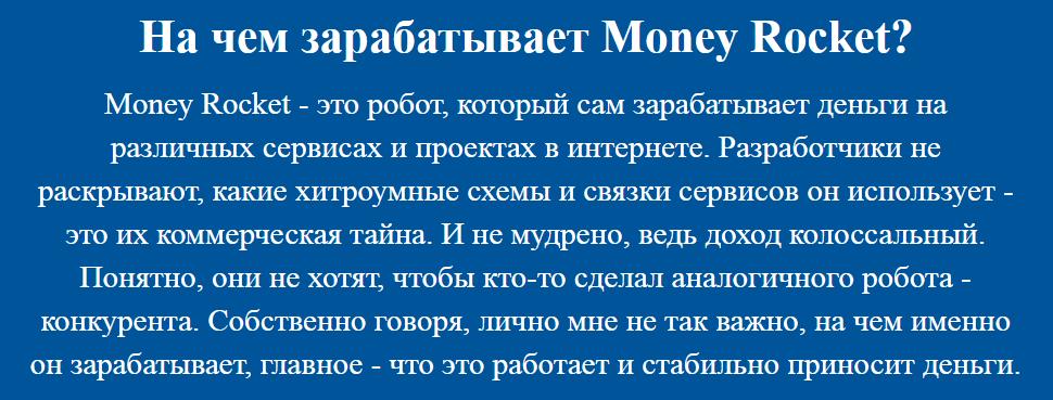 Money Rocket