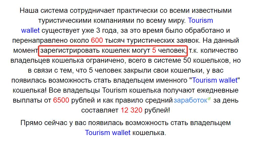 Tourism Wallet