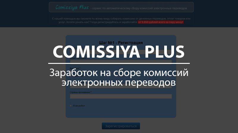 comissiya-plus