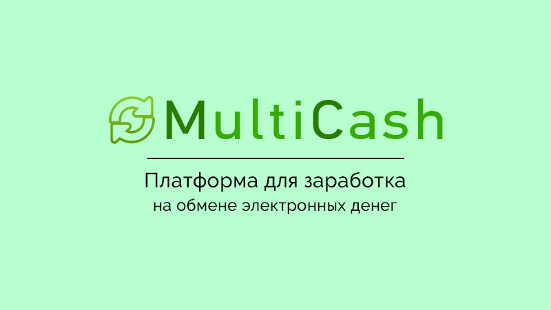 multi-cash