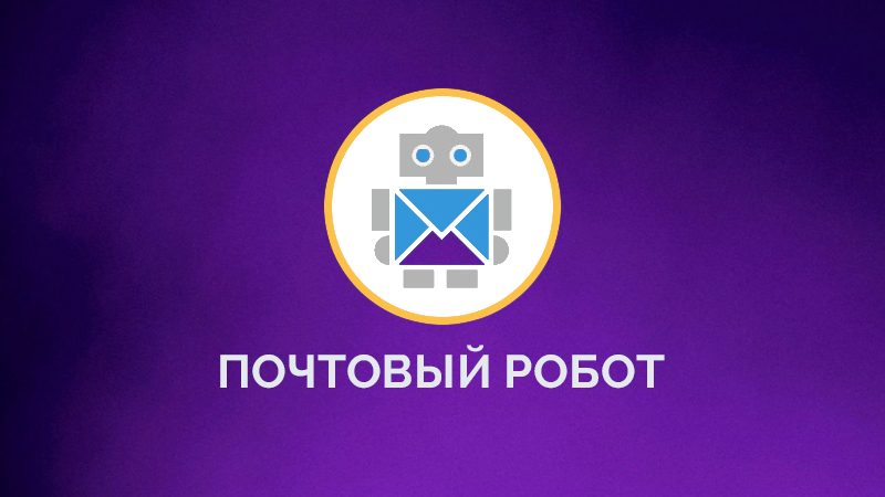 pochtoviy-robot