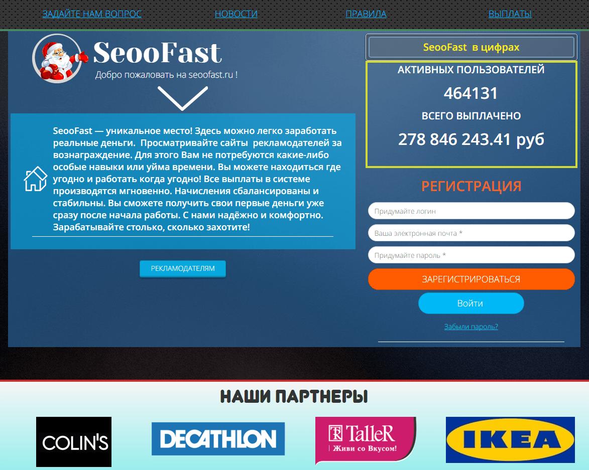 SeooFast