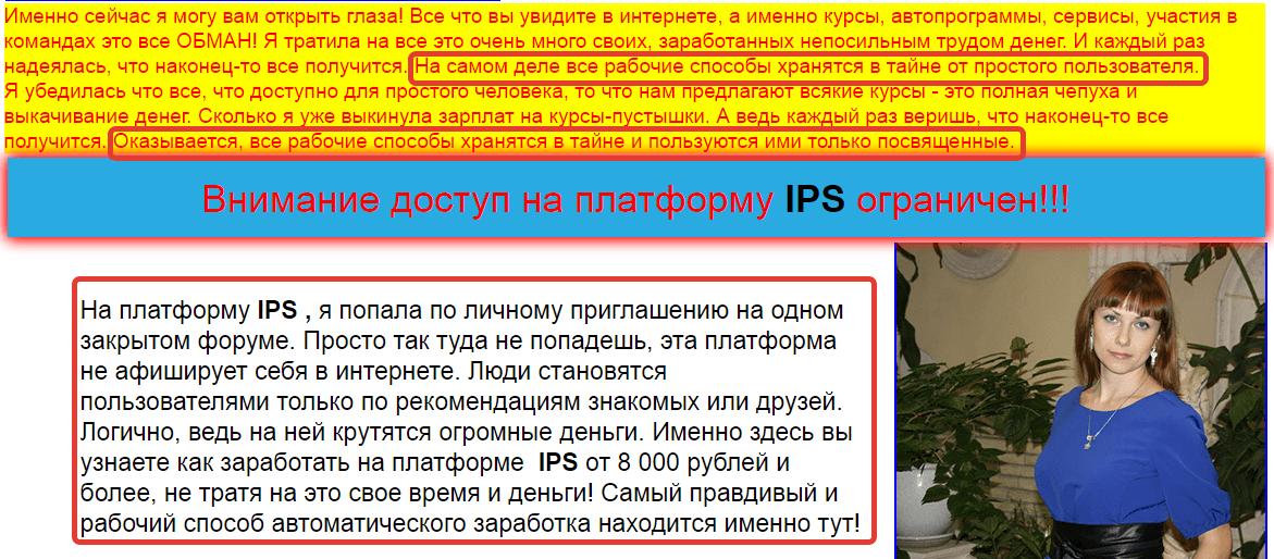 IPS Service