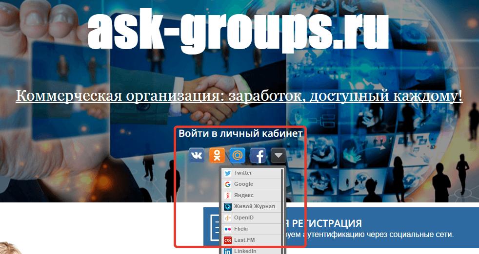 Заработок на ASKонах. ASK groups