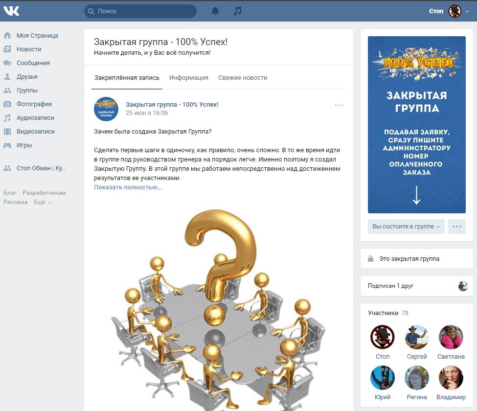 100% успех. Сергей Камардин