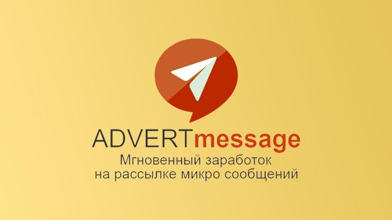 advertmessage