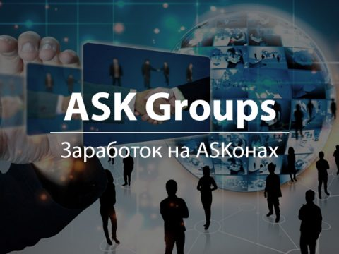 ask-groups