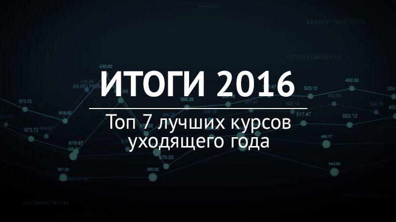 itogi-2016-2