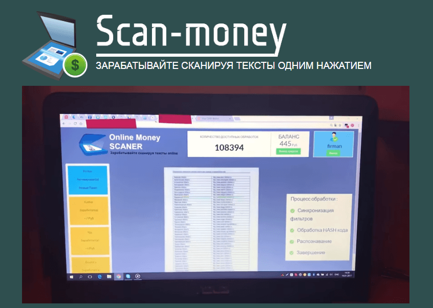 Scan Money