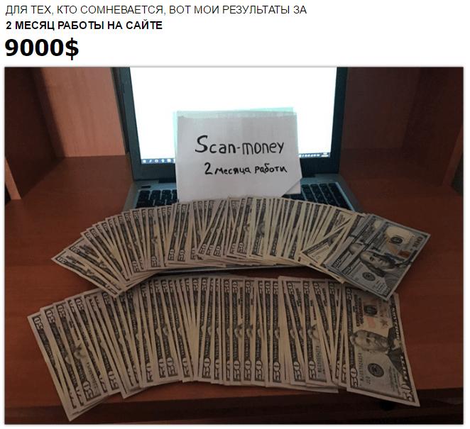 Scan Money