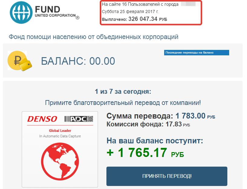 Fund United Corporation - фонд помощи населению от объединенных корпораций