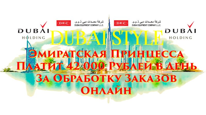 dubai-style