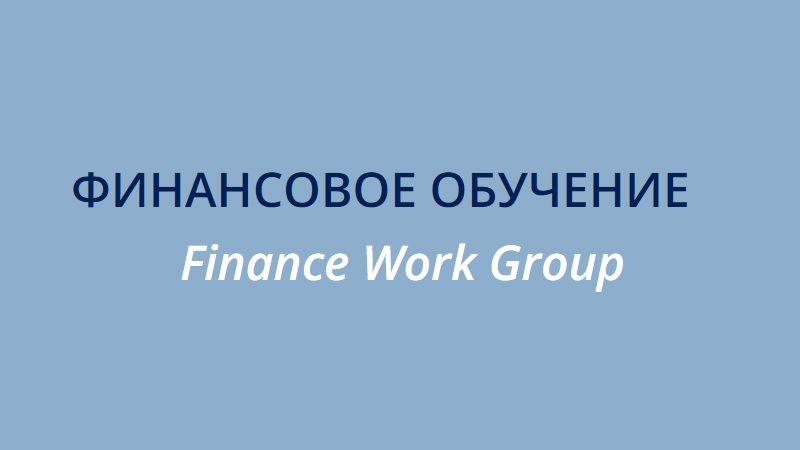 finance-work-group