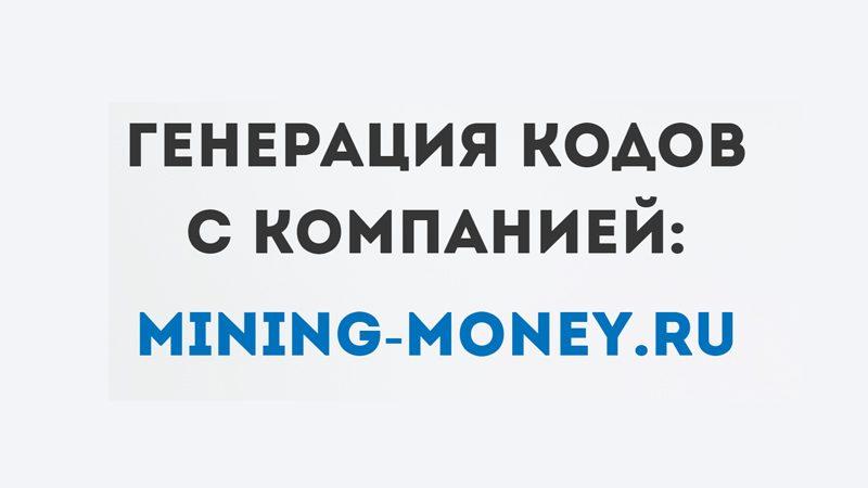 mining-money