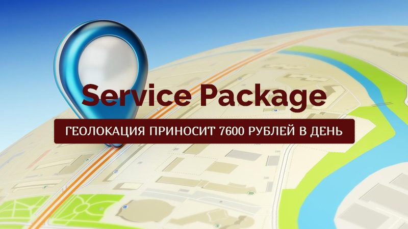 service-package