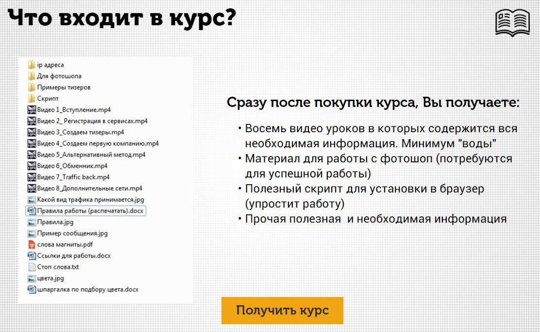 Метод заработка Mobile Work