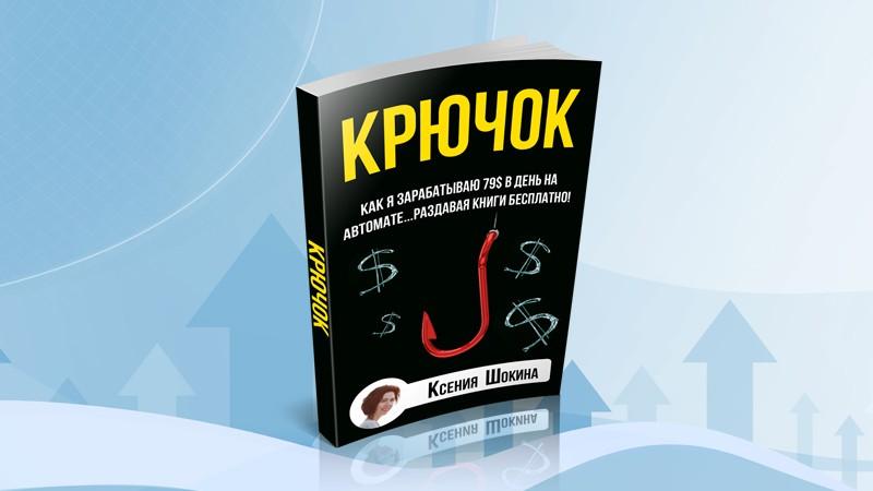 Марафон 10 денежных дней с Ксенией Шокиной