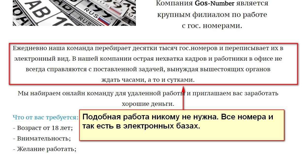 Gos-number