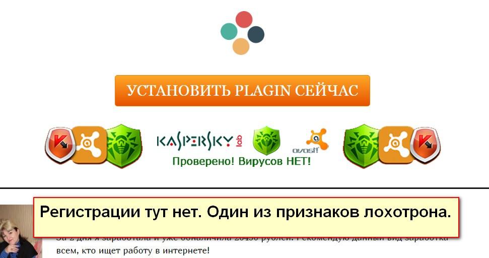 PLAGIN V.2.6.4
