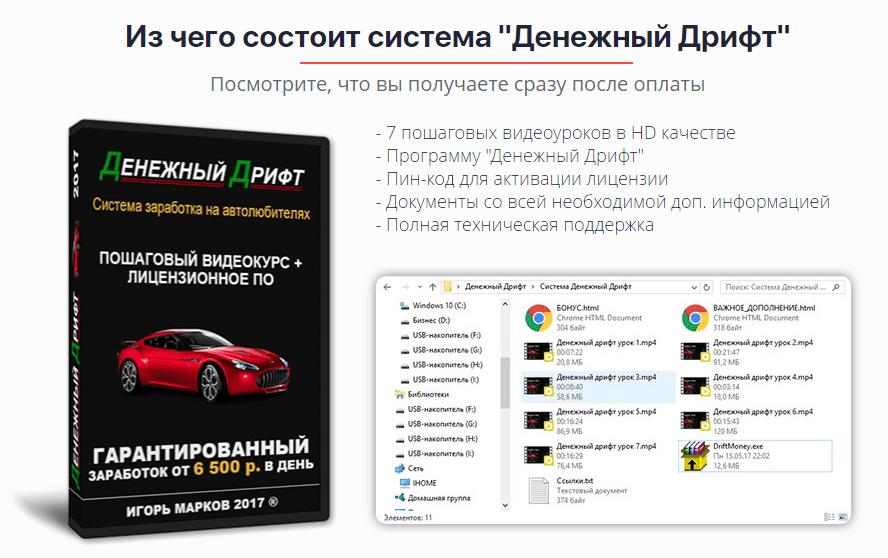 Денежный Дрифт, Игорь Марков