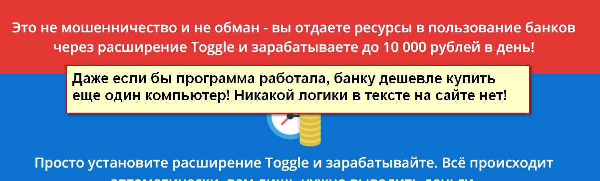 Расширение Toggle (Туггл)