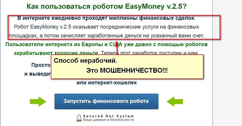 Финансовый робот, EasyMoney v.2.5, Fast Money v.2.7