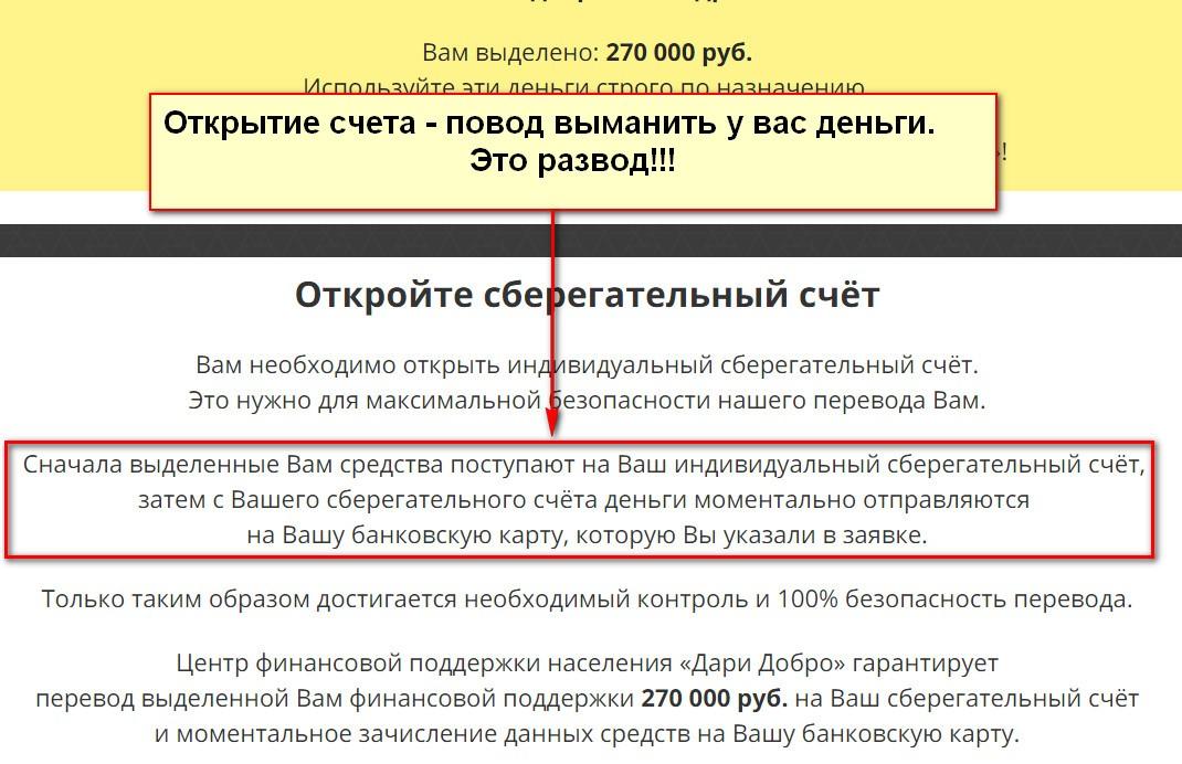 Центр финансовой поддержки населения Дари Добро