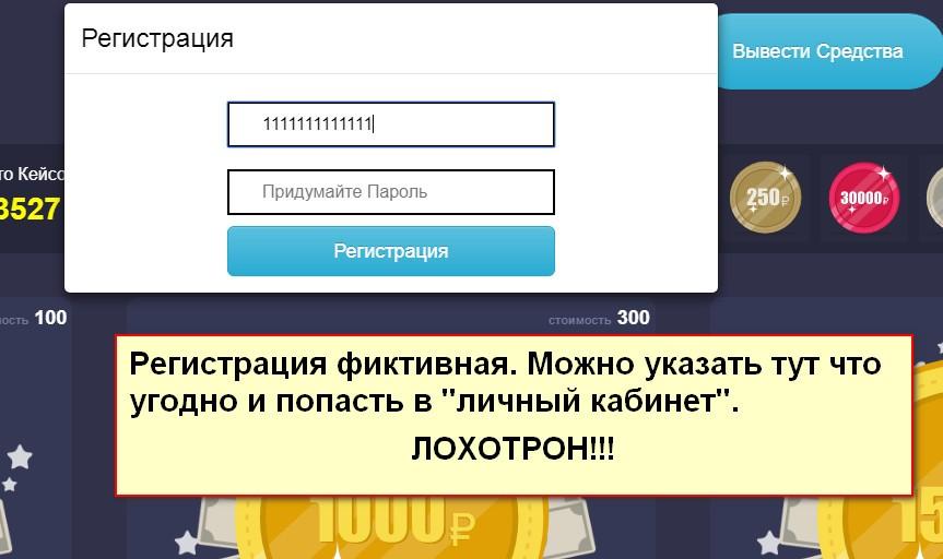 Магазин денежных кейсов, Case4Cash, case4cash.online