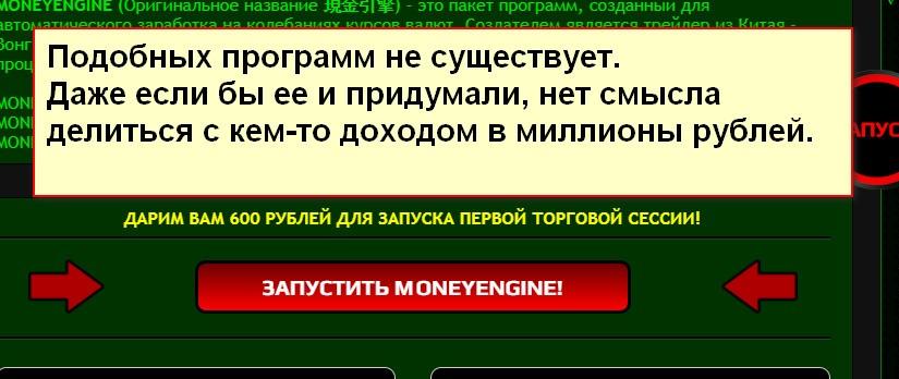 MoneyEngine, TradeEngine