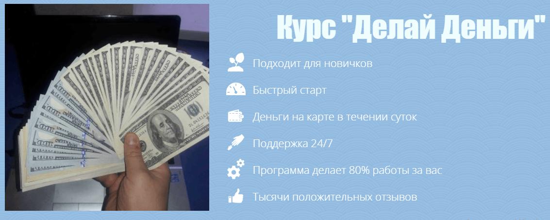 Курс Делай Деньги, Владимир Власов