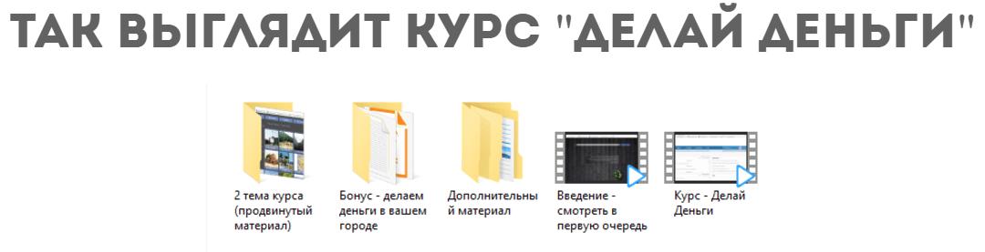 Курс Делай Деньги, Владимир Власов width=