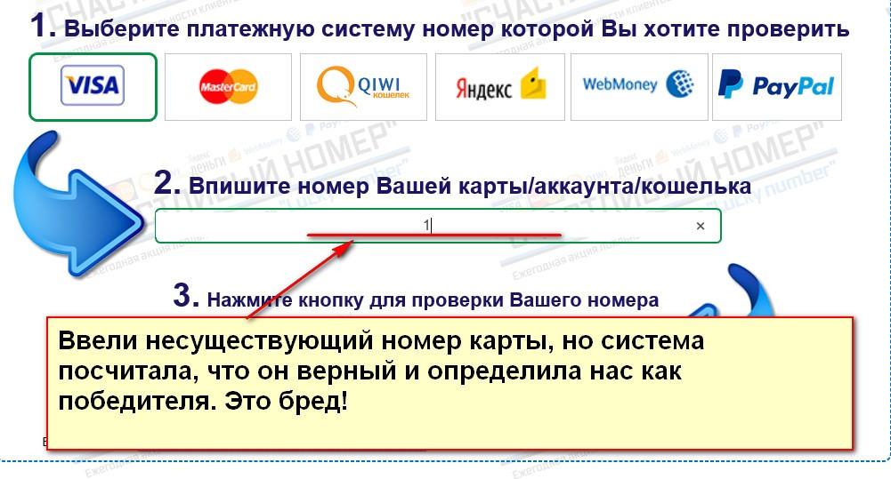Счастливый Номер, Ежегодная акция лояльности клиентов Lucky Number