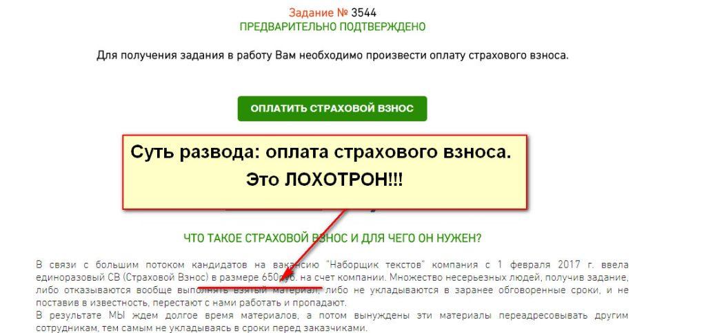 Удаленная работа наборщик текстов не лохотрон freelancer rus торрент