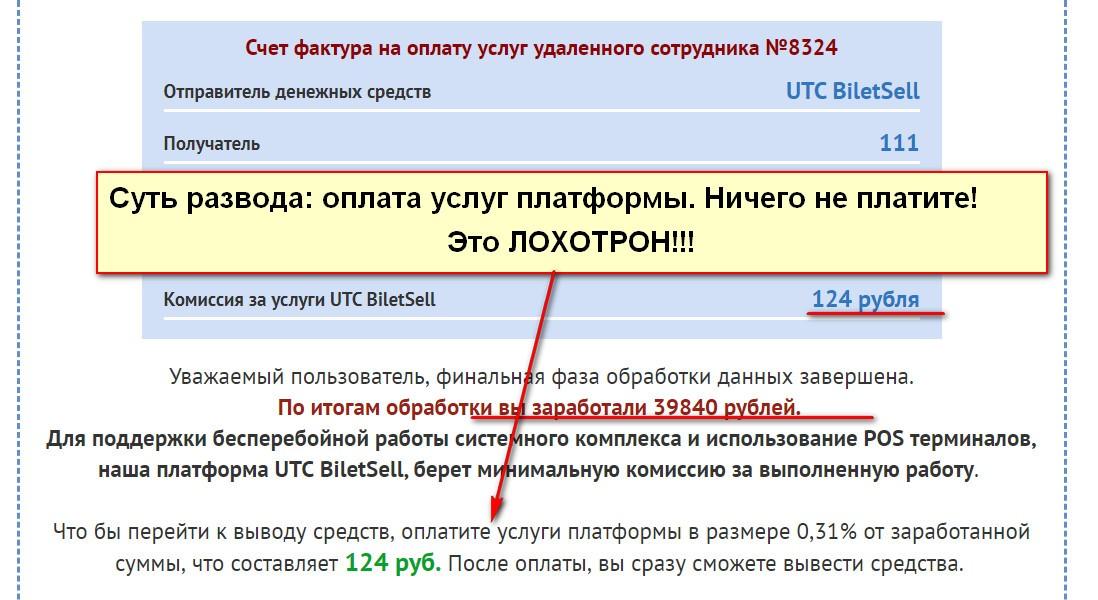 UTC BiletSell
