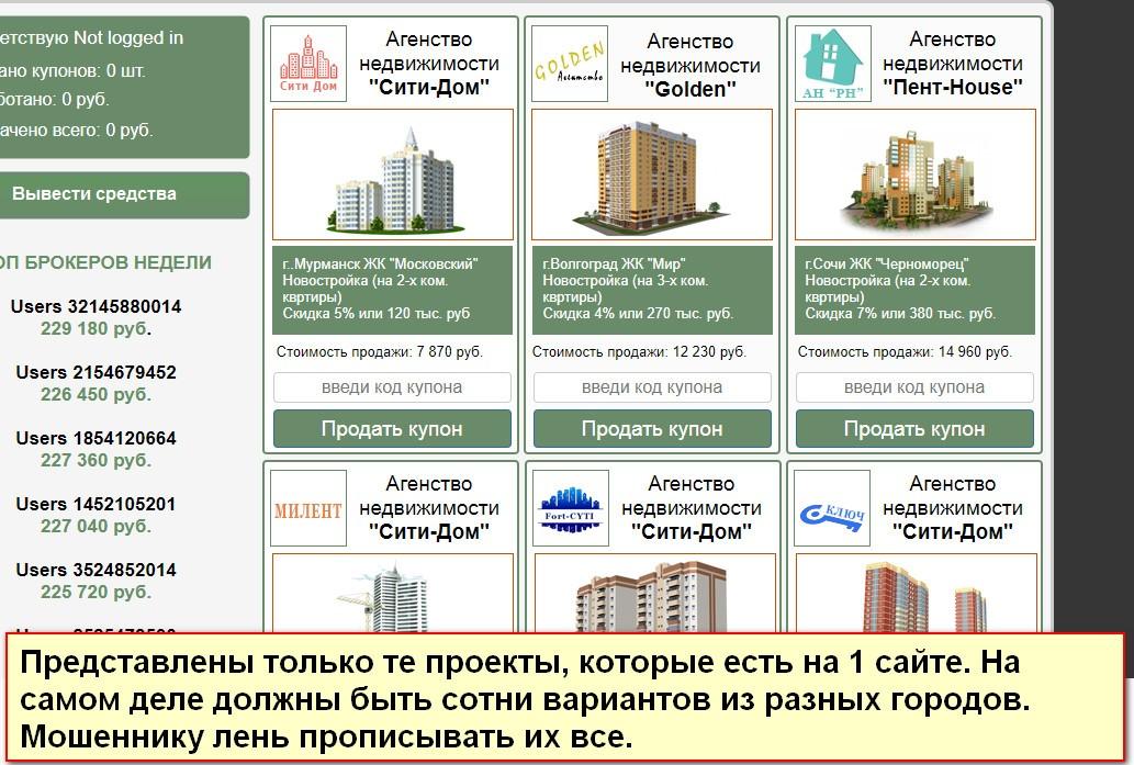 Блог Влада Самойлова, заработок на скидочных купонах на недвижимость, SKIDKAF, Coupons