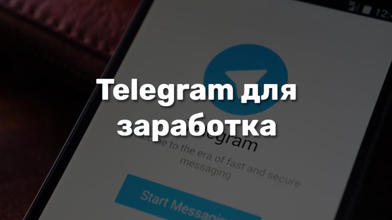 Кликни и узнай как заработать на телеграм мессенджере!