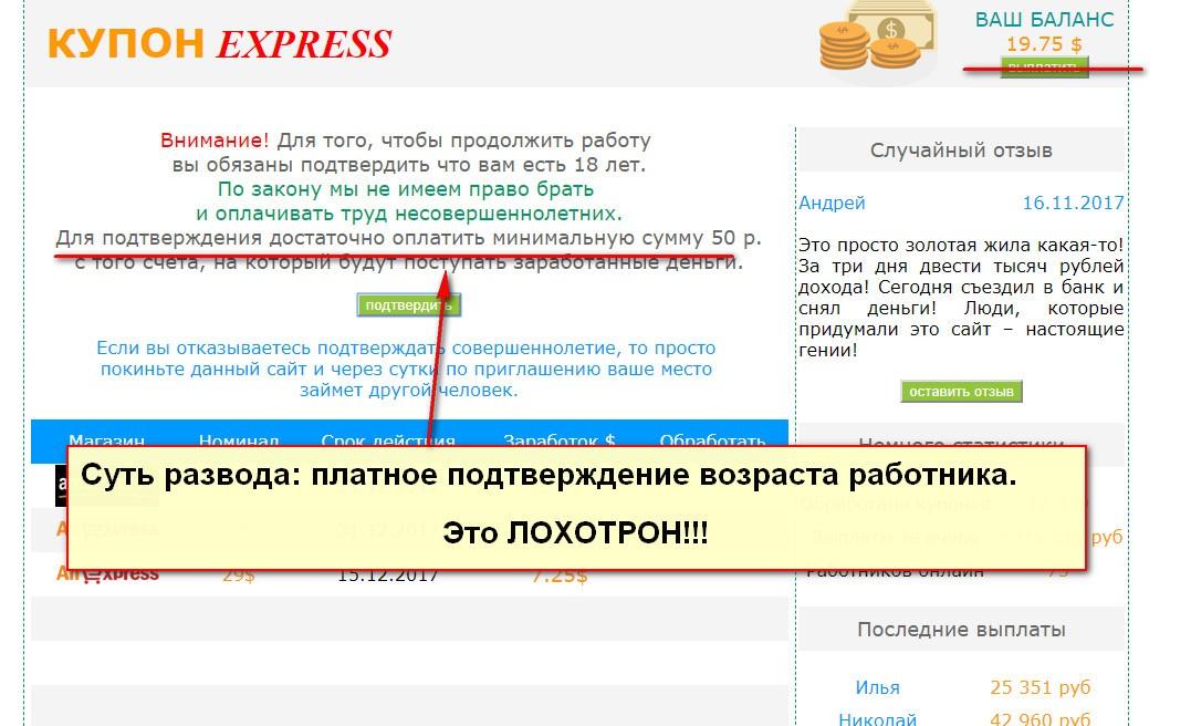 Купон Express