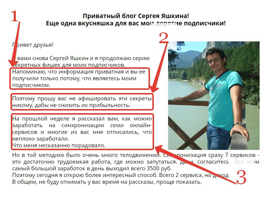 Приватный блог Сергея Яшкина, ICPA, TrafPult, приятная CPA сеть, партнерская сеть с собственными товарами